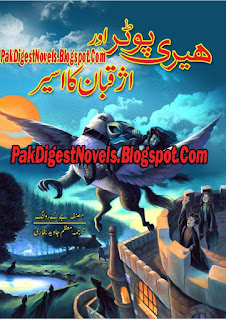 Harry Potter & the Prisoner of Azkaban By J. K. Rowling Translated By Moazam Javed Bukhari Pdf Free Download