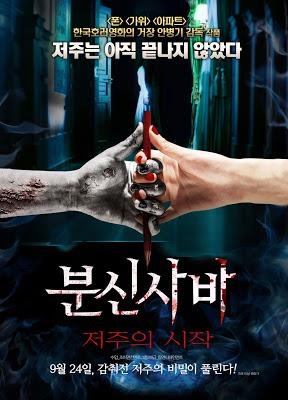 أكثر 10 أفلام كورية اثارة للرعب ستبقيك مستيقظا طوال الليل