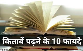 Book reading, kitaab, benefits of reading
