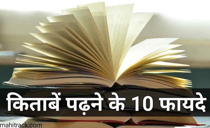 किताबों को पढ़ने के 10 फायदे जिन्हें शायद आप नहीं जानते होंगे।