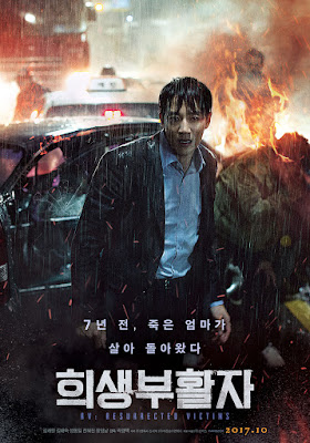 Review Filem Korea - RV : Resurrected Victims, Korean Movie Review, Filem Korea, Review Filem Korea, 2017, Revival, Revenge, Mystery, Thriller, Pelakon Filem RV : Resurrected Victims, Kim Rae Won, Kim Hae Sook, Sung Dong Il, Jeon Hye Jin, Jang Young Nam, Oh Dae Hwan, Kim Min Jun, RV : Resurrected Victims Poster,