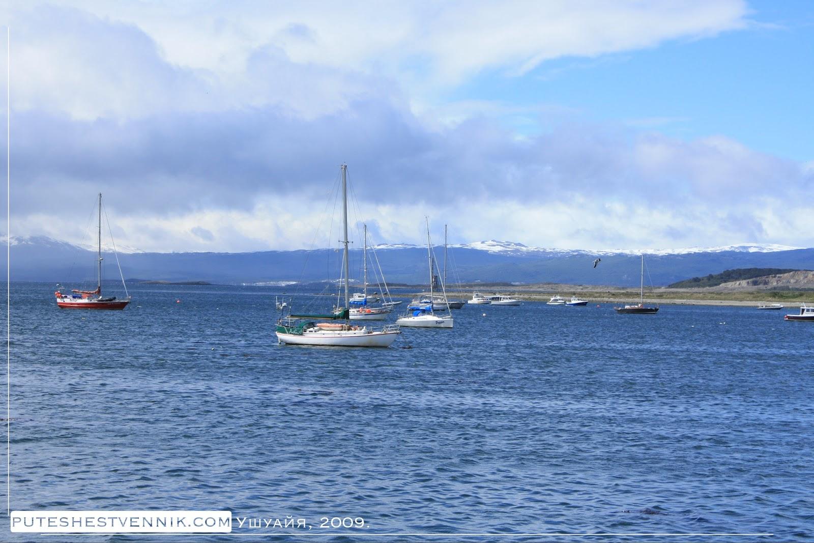 Яхты в проливе Бигль