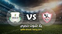 نتيجة مباراة الزمالك وزيسكو يونايتد اليوم الجمعه بتاريخ 10-01-2020 دوري أبطال أفريقيا