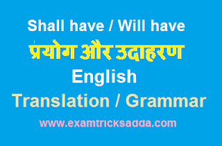 Shall have और Will have का प्रयोग English Translation