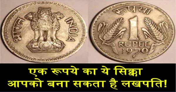 1 रु  के ऐसे सिक्कों को बेचें यहां, मिल