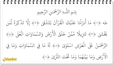 an khususnya dari surah Thaahaa ini semoga membawa kebaikan Surah Thaahaa dan Artinya