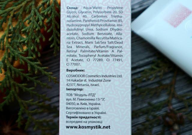 KosMystik Витаминизированный гель для лица