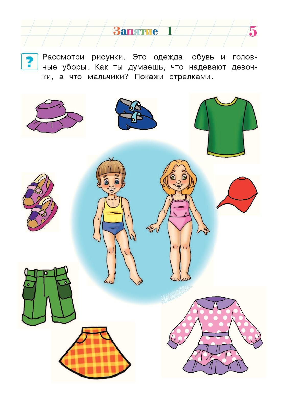 Картинки одежды на одном листе добавляют чернила