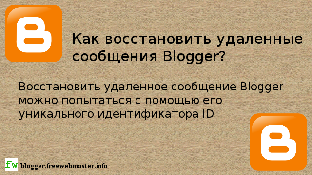 Как восстановить удаленные сообщения Blogger?