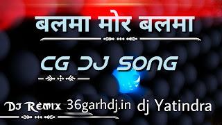 BALMA MOR BALMA 36garhdj.in CG DJ YATINDRA 2017