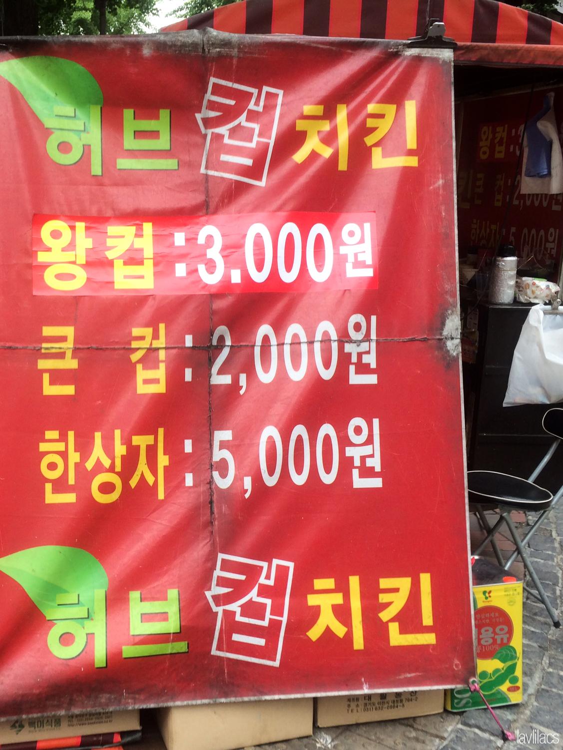 Seoul, Korea - Summer Study Abroad 2014 - Edae Street Eats - Cup Chicken price
