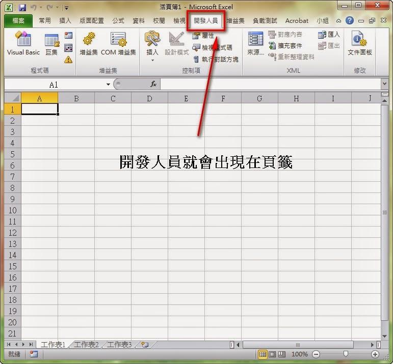 昀淡風青: Excel 2010 VBA 顯示開發人員選項