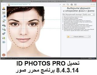 تحميل ID PHOTOS PRO 8.4.3.14 برنامج محرر صور