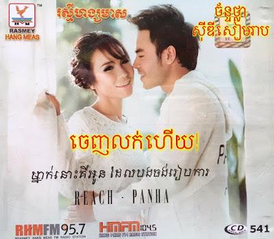 RHM CD Vol 541