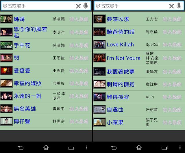 歡唱K歌王 App