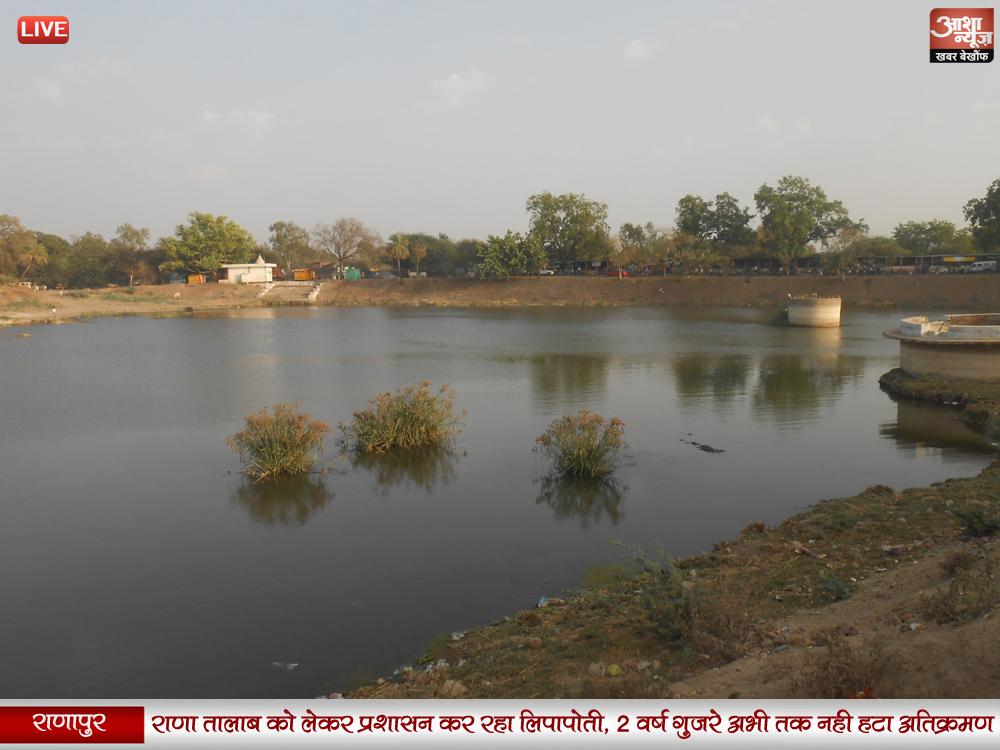 Ranapur-administering-the-pond-the-last-2-years-have-not-yet-removed-the-encroachment-राणा तालाब को लेकर प्रशासन कर रहा लिपापोती, 2 वर्ष गुजरे अभी तक नहीं हटा अतिक्रमण