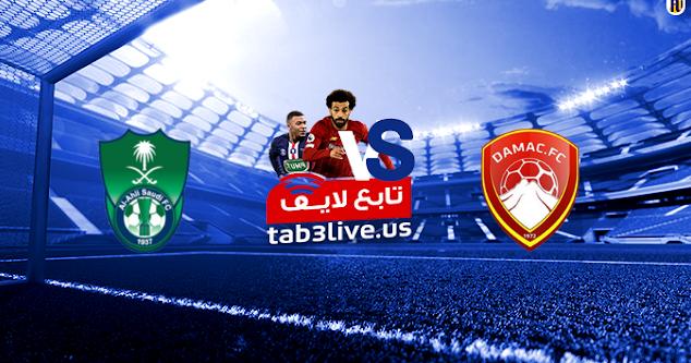 مشاهدة مباراة الاهلي السعودي وضمك بث مباشر اليوم 2020/08/25 الدوري السعودي
