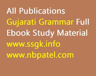 All Publications Gujarati Grammar Full Ebook Study Material