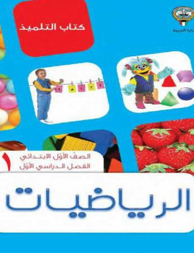 كتاب الوزارة في الرياضيات للصف الأول الإبتدائي الترم الأول والثاني 2020