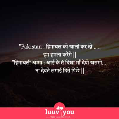 Stylish Himachali pahadi jokes , pahadi funny jokes , pahadi status और himachali status