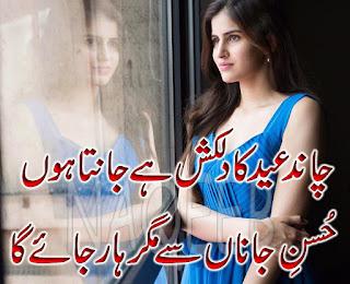 eid mubarak urdu poetry