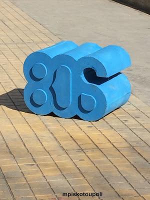 80s 3