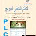 تحميل كتاب  التحكم المنطقي المبرمج PLC  كتاب  رائع