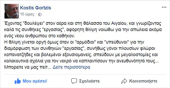 Ναύαρχος Γκόρτζης facebook