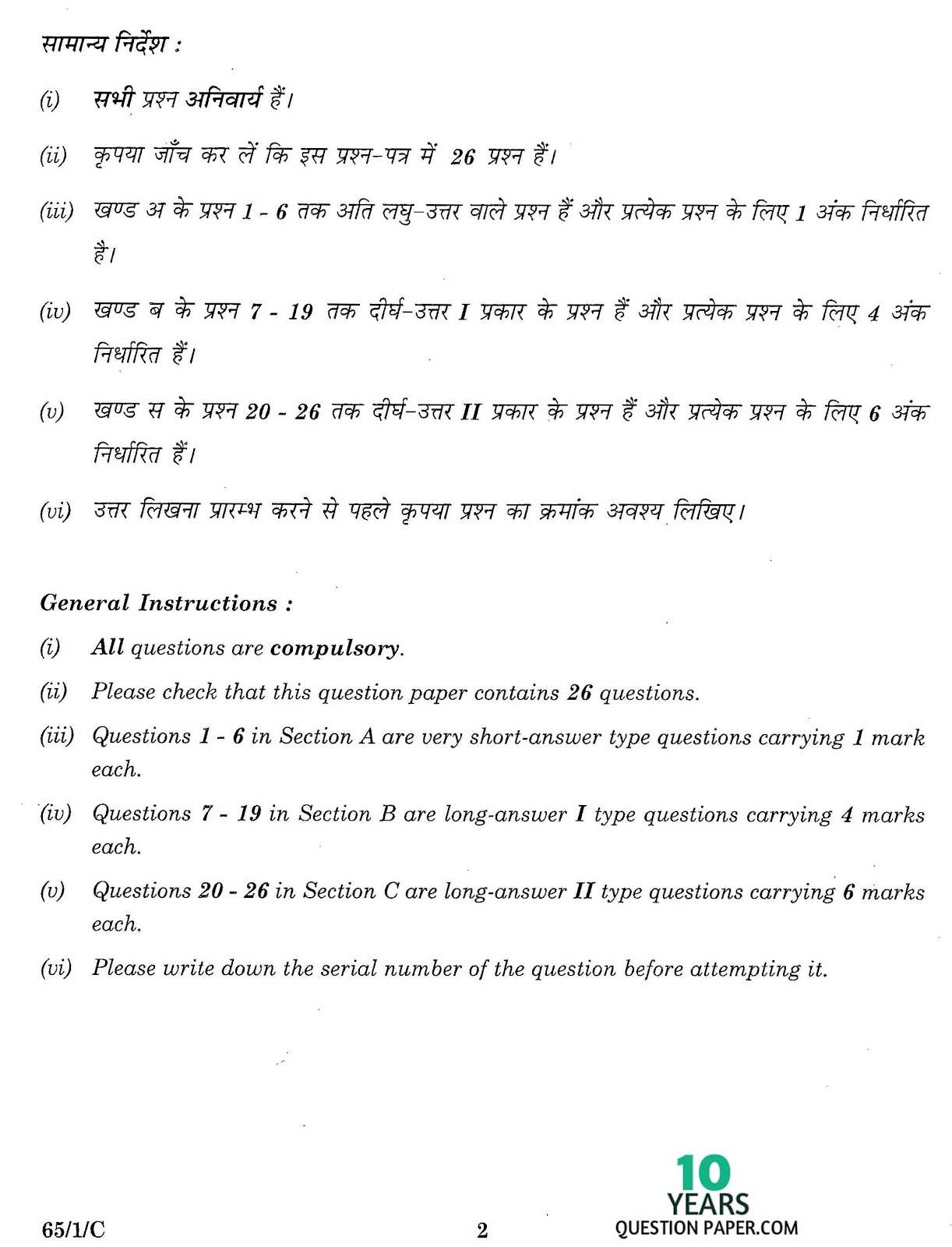 Mathematics Question Papers For Class 4
