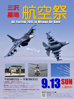 Air Festival 2015 in Misawa Air Base (Misawa Air Show) Poster 三沢基地航空祭 ポスター