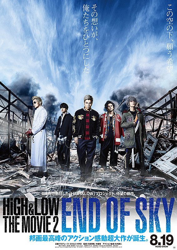 http://www.yogmovie.com/2018/01/high-low-movie-2-end-of-sky-2017.html