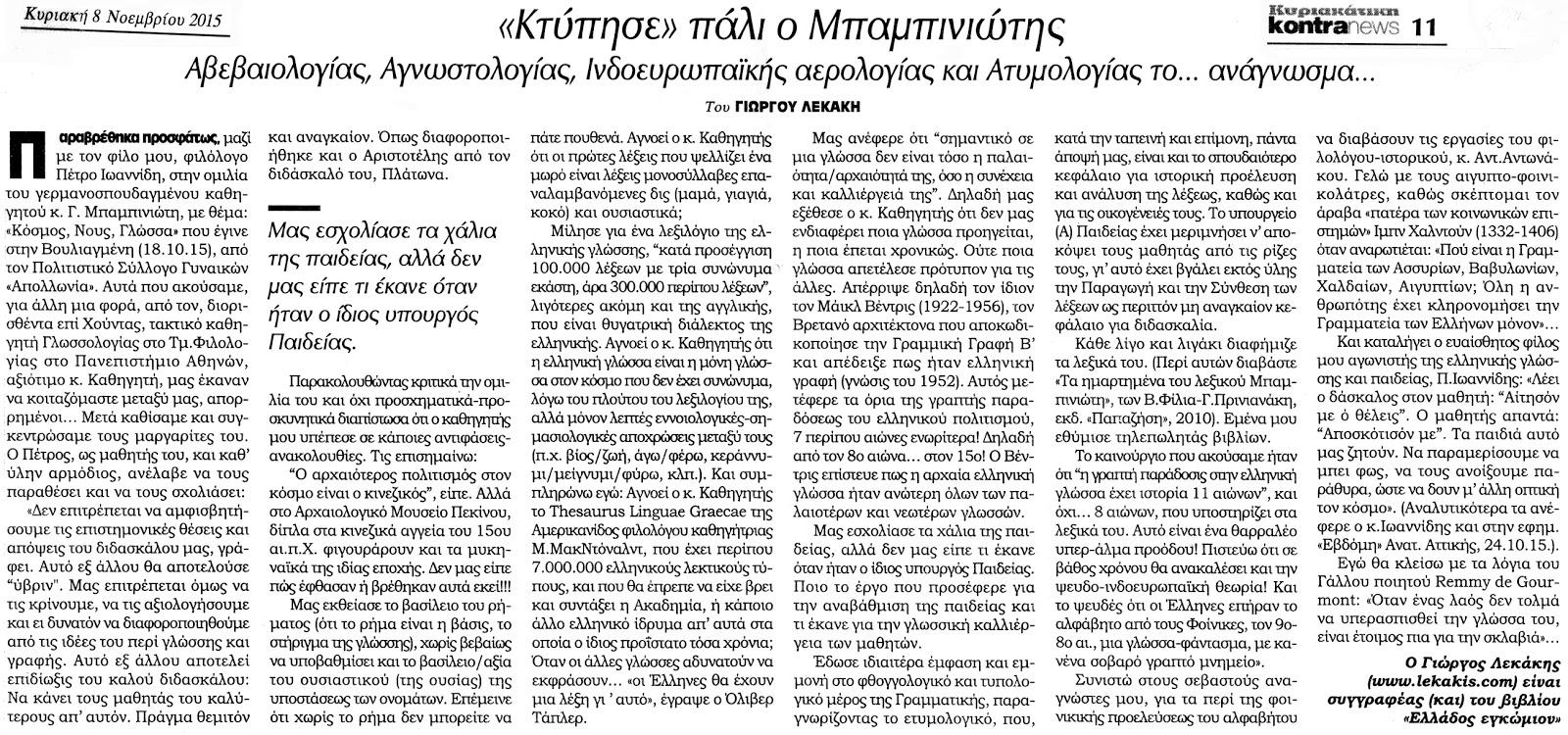 Ο Μπαμπινιώτης κτύπησε πάλι την ελληνική γλώσσα: Αβεβαιολογίας, Αγνωστολογίας, Ινδοευρωπαϊκής Αερολογίας και Ατυμολογίας το ανάγνωσμα
