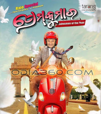 Prem Kumar Odia Movie Cast, Crews, Mp3 Songs, Poster, HD Videos, Info, Reviews