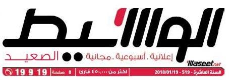 جريدة  وسيط الصعيد عدد الجمعة 19 يناير 2018 م