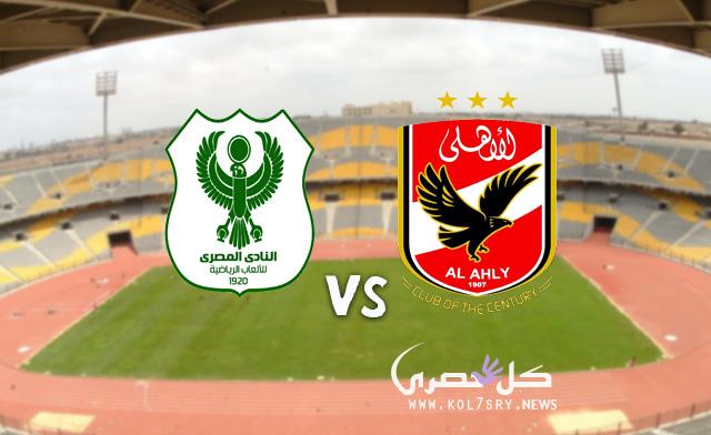 مشاهدة مباراة السوبر بث مباشر, يوتيوب مباراة الأهلي والمصري