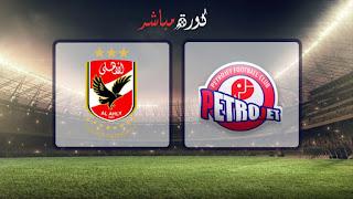 مشاهدة مباراة الأهلي وبتروجيت بث مباشر 04-03-2019 الدوري المصري