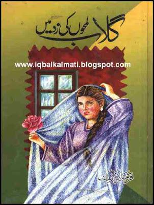 Gulab Lamho Ki Zad Mein