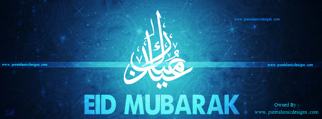eid mubarak cover photos for fb 2017
