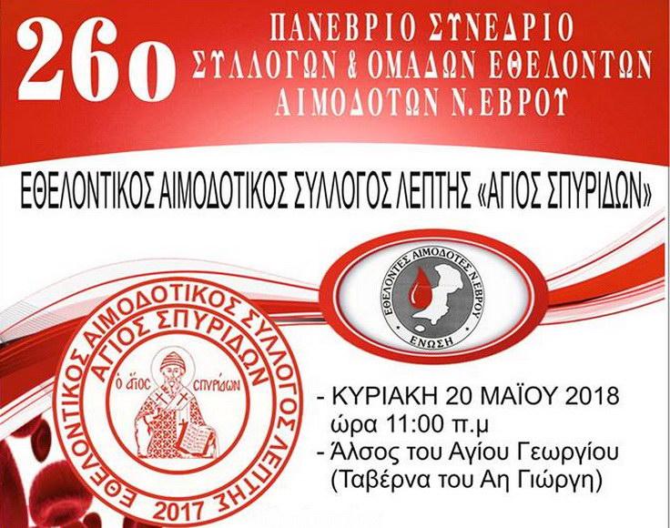 Την Κυριακή στη Λεπτή Ορεστιάδας το 26ο Πανέβριο Συνέδριο Εθελοντών Αιμοδοτών