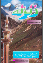 zalzala urdu islamic book