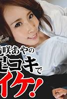 HEYZO 1333 Kisaki Aya Aya s Amazing Footjob