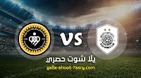 نتيجة مباراة السد القطري وسباهان اصفهان اليوم الثلاثاء بتاريخ 18-02-2020 دوري أبطال آسيا