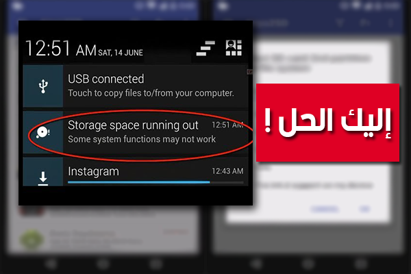 """طريقة جديدة و بسيطة لحل مشكل """"storage space running out"""" و تثبيت التطبيقات على الذاكرة الخارجية مباشرة (Android)"""
