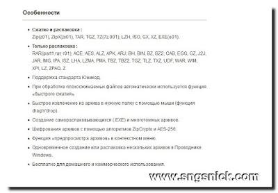 Bandizip 6.0.6 - Особенности
