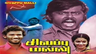 Sivappu Malli (1981) Tamil Movie
