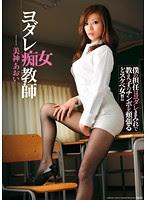 (Re-upload) WNZ-361 ヨダレ痴女教師 美神あおい