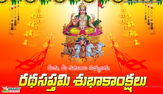 Best Ratha Saptami Greetings in Telugu, Best Ratha Saptami Quotes in Telugu, Best Ratha Saptami Wishes in Telugu, Happy Ratha Saptami greetings in Telugu, Happy Ratha Saptami quotes in Telugu, Happy Ratha Saptami sms in Telugu, Best Ratha Saptami SMS in Telugu, Nice top Ratha Saptami quotes in Telugu, Best Ratha Saptami HD Wallpapers in Telugu, Happy Ratha Saptami Quotes Hd Wallpapers sms wishes greetings in Telugu free online. Ratha Saptami Greetings in telugu, Telugu Ratha saptami greetings for friends, Best Rathasaptami 2016 Telugu Greetings, ratha sapami shubhakankshalu in telugu, happy ratha saptami gretings in telugu, Best Ratha Sapthami 2016 messages, Nice top Telugu Ratha Sapthami Greetings wallpapers, Happy Rathasaptami 2017 telugu Greetings for friends, Beautiful Telugu Ratha sapthami Greetings wallpapers for relatives wellwishers, Beautiful Ratha sapthami telugu greetings with Lord surya Bhagavan images, Lord Surya bhagavan with 7 horses for ratha sapthami.