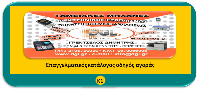 0a1957ddc1e ταμειακες μηχανες επιχειρησεων καταστηματα Katalogos1.gr- επαγγελματικός  κατάλογος-οδηγός αγοράς-προσφορές-