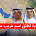 الديوان الملكي السعودي يطلق إسم جديد وغريب على قطر !