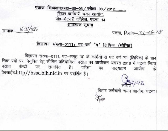 BSSC-exam-notice-of-advt-0111